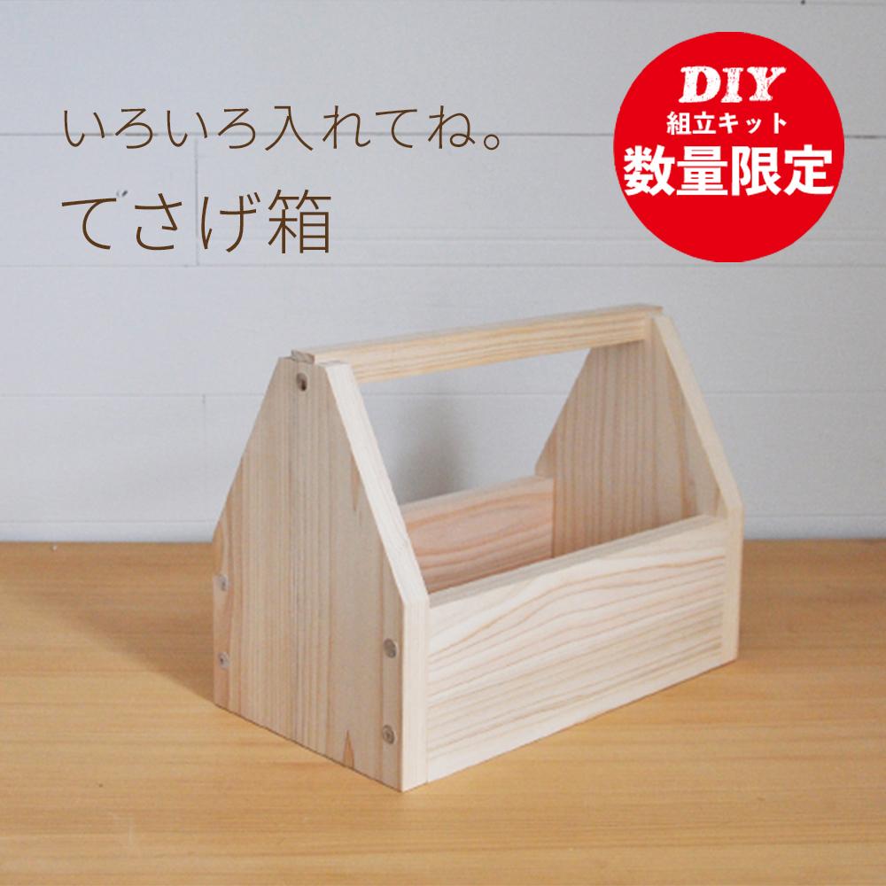【数量限定】M37 DIY組立てキット てさげ箱