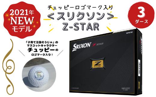 21-069-001.チュッピーロゴマーク入り【<スリクソン>Z-STAR】3ダース