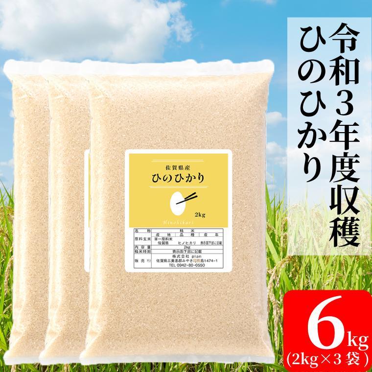 BG117_【増量】令和3年収穫米 ヒノヒカリ6キロ(2kg×3袋)