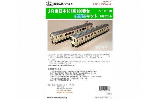 No.076 鉄道模型1/80 107系100番台(後期型)キット / ペーパークラフト 車両 趣味 玩具 群馬県
