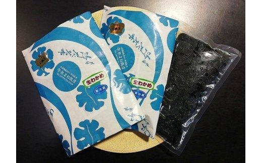 CY19:淡路島の塩蔵生わかめ 3袋セット