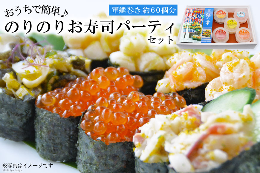 AF032おうちで簡単♪のりのりお寿司パーティセット(軍艦巻き)
