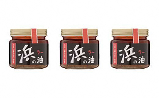 AZ006_【大洗町ブランド認証品】浜で人気の食べるラー油!「浜のラー油」3個セット