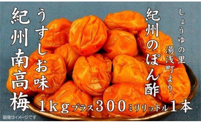 M6032_紀州南高梅うすしお味 1kgとぽんず 1本
