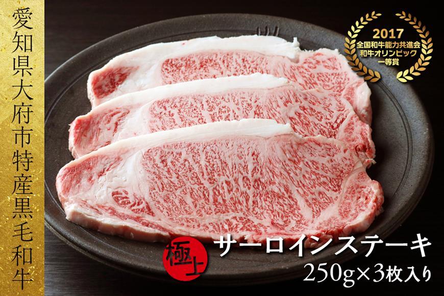 【定番】大府特産黒毛和牛下村牛極上サーロインステーキ 3枚入り約750g