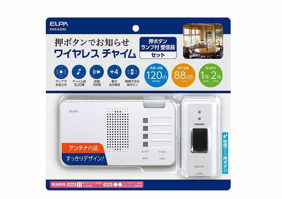 ワイヤレスチャイム(押しボタン&ランプ付き受信機)