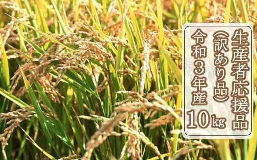 OO024【生産者応援品】清流羽根川流域の新米◇【令和3年産10kg】
