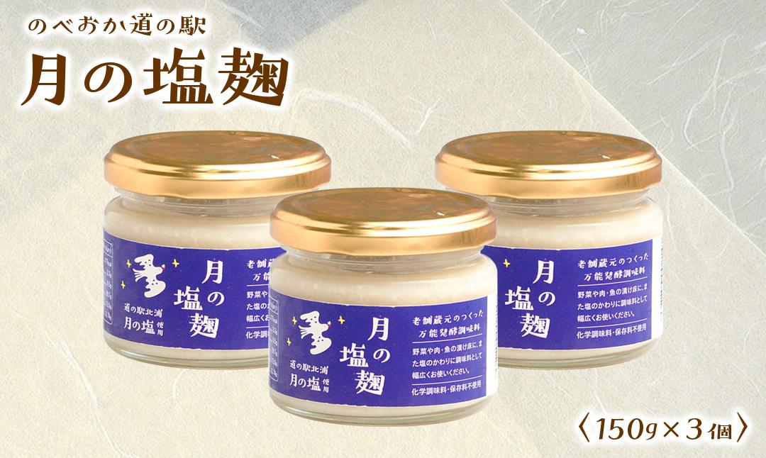 【のべおか道の駅】月の塩麹 150g×3個(A033)
