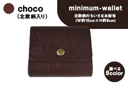 北欧柄のちいさなお財布 minimum-wallet チョコ レザークラフト Lazy fellow《受注制作につき最大4カ月以内》 熊本県大津町 選べる8カラー