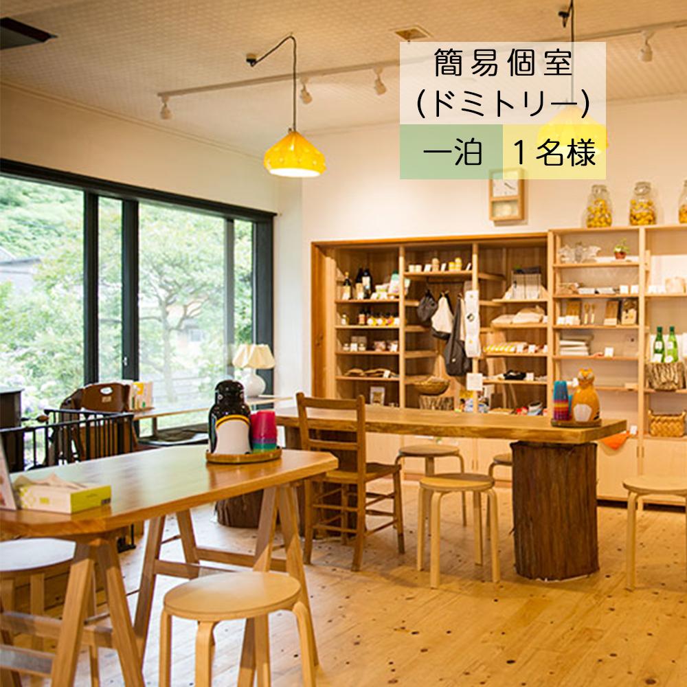 Y2-1あわくら温泉元湯宿泊券 簡易個室(ドミトリー)1泊1名様