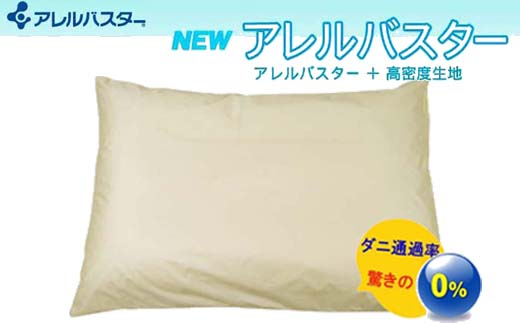 アレルバスターつぶ綿枕43×63cm 防ダニ枕 丸洗いOK