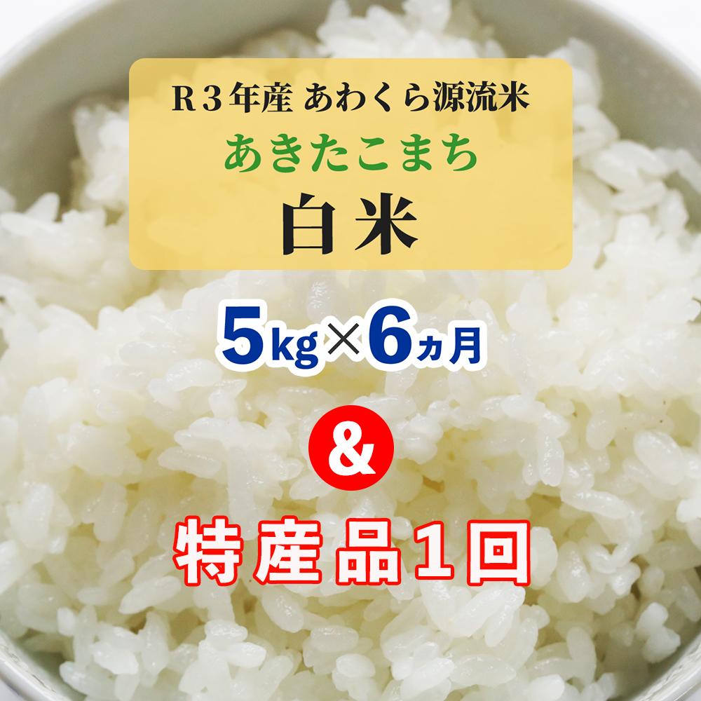 W90 <令和3年産 新米定期便>あわくら源流米 あきたこまち白米5kg×6回+お楽しみ特産品1回