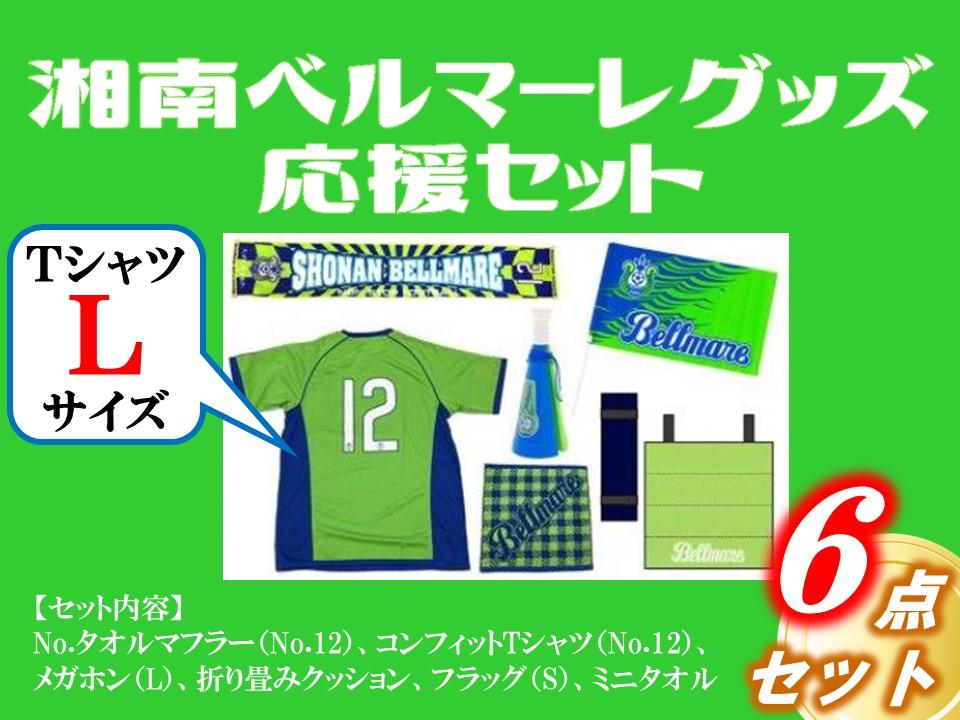 湘南ベルマーレグッズ 応援セット(Tシャツ:Lサイズ)