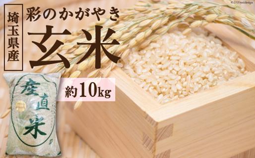No.036 小川町産 彩のかがやき玄米 10kg