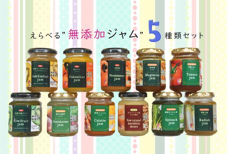 ③野菜ジャム5種類セット(川越いも、大根、みかん(期間限定)、柿(期間限定)、生キャラメル)