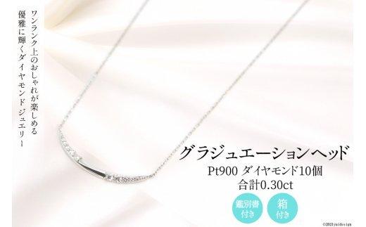 62-13.Pt900 ダイヤ 10個のグラジュエーションヘッド