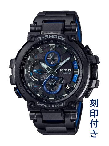 CASIO腕時計 G-SHOCK MTG-B1000BD-1AJF ≪刻印付き≫ C-0112