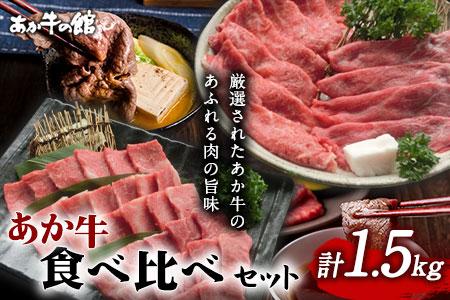 食べ比べセット 1.5kg《30日以内に順次出荷(土日祝を除く)》あか牛の館 熊本県南阿蘇村
