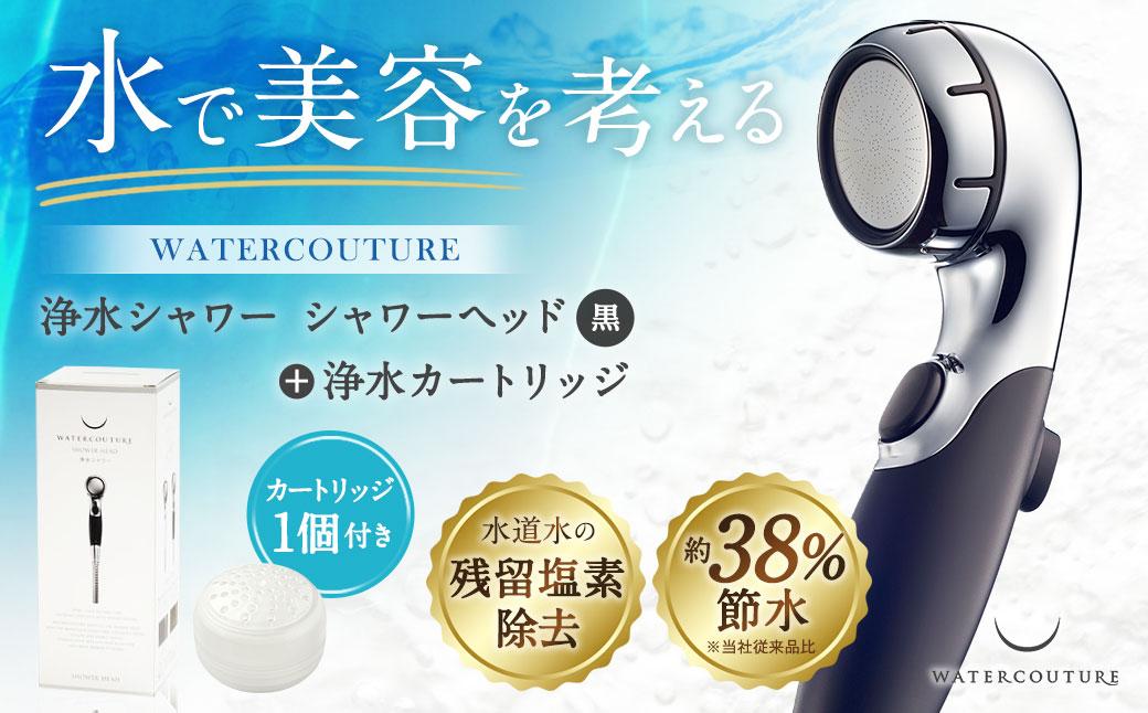 シャワーヘッド 浄水シャワー ウォータークチュール ( ブラック ) ( 浄水 カートリッジ 1個セット ) 塩素除去 交換簡単 節水