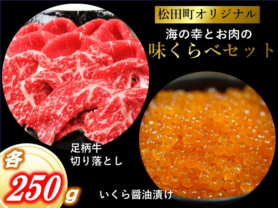 【松田町オリジナル】イクラ醤油漬け250gと足柄牛切り落とし250g