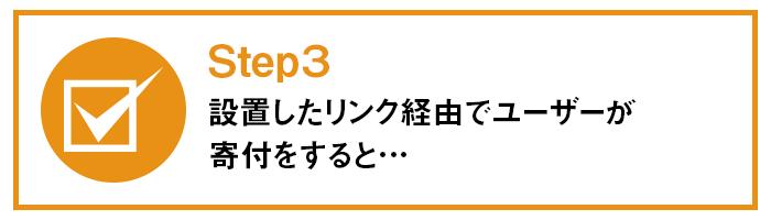step3:設置したリンク経由で寄付されると