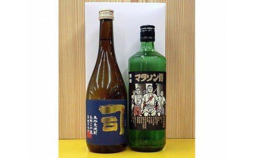 No.005 本格麦焼酎と焼酎「司・マラソン侍セット」 / お酒 焼酎甲類 サトウキビ糖蜜 群馬県