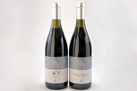 自社栽培ぶどうブレンド赤ワインペア -ボーリュー&楠R 750ml×各1本-《楠わいなりー》