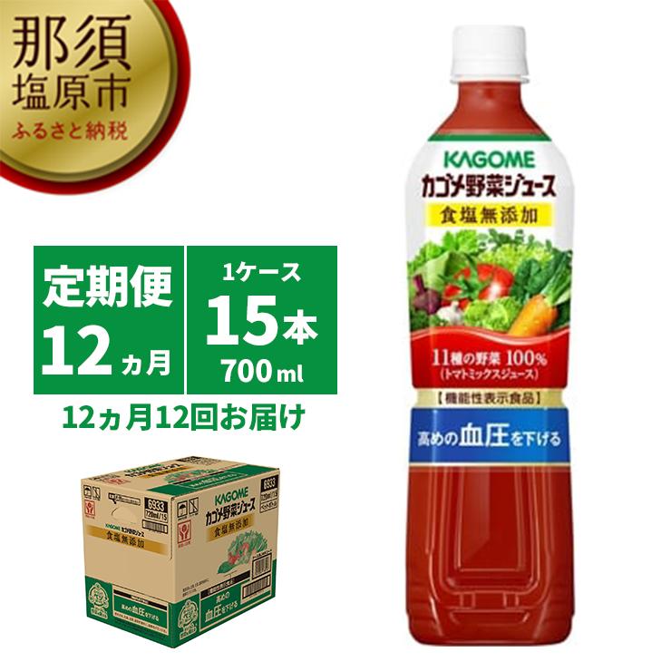 154-1017-20 【定期便12ヵ月】カゴメ 野菜ジュース食塩無添加 720ml PET×15本 1ケース 毎月届く 12ヵ月 12回コース