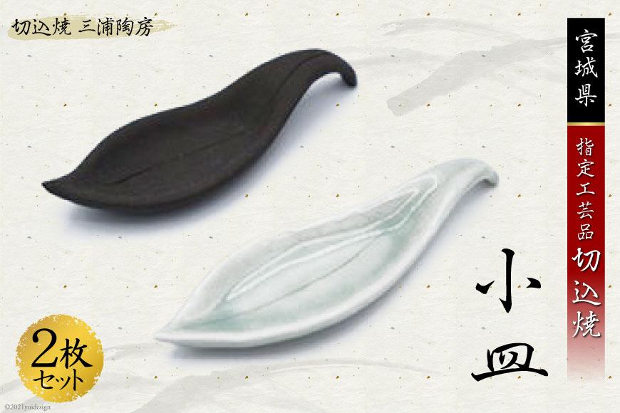 伝統工芸<切込焼> 小皿2枚セット<三浦陶房>【宮城県加美町】