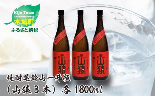 K09_0029<焼酎尾鈴山(山猿3本)各1800ml>