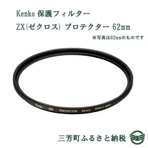 Kenko 保護フィルター ZX(ゼクロス) プロテクター 62mm