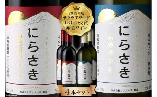 3-14.『にらさきワイン』樽熟成 赤白4本セット