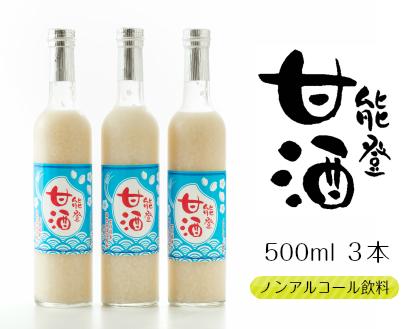 [J009] 能登甘酒 3本セット