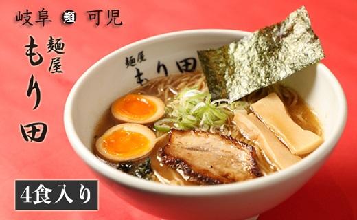 麺屋 もり田 醤油ラーメン 4食セット