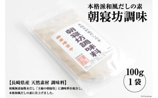 AE241本格派和風だしの素 朝寝坊調味料(100g)
