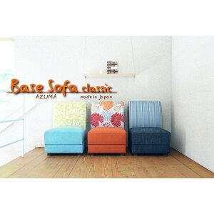 Base Sofa classic 1人掛けソファ布張(Aランク)