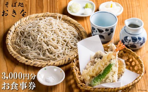 【そば処 おきな】お食事券(3,000円分)