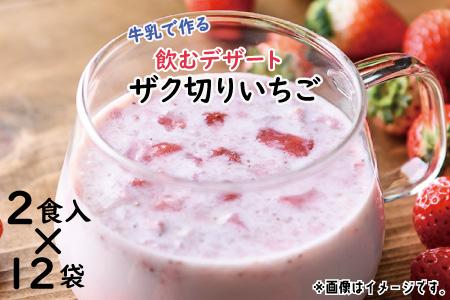 牛乳でつくる飲むデザート ザク切りいちご2食入×12袋(合計24食)《アスザックフーズ株式会社》