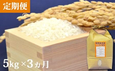 AD105【定期便】特別栽培米ながさきにこまる  5kg×3ヵ月