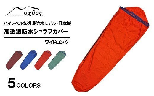 [R133] oxtos 高透湿防水 シュラフカバー ワイドロング【アイスブルー】