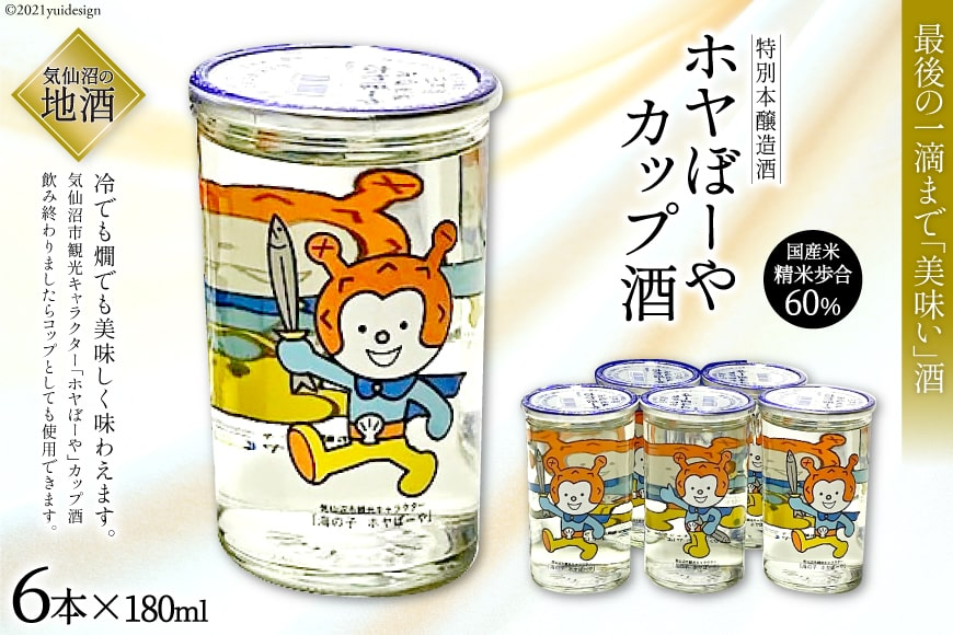 【冷でも燗でも◎】「ホヤぼーやカップ酒」6本セット<角星>【宮城県気仙沼市】