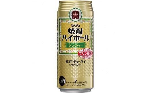 AD047タカラ「焼酎ハイボール」<ジンジャー>500ml 24本入