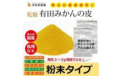 119 有田みかんの皮(粉末)100g×11袋