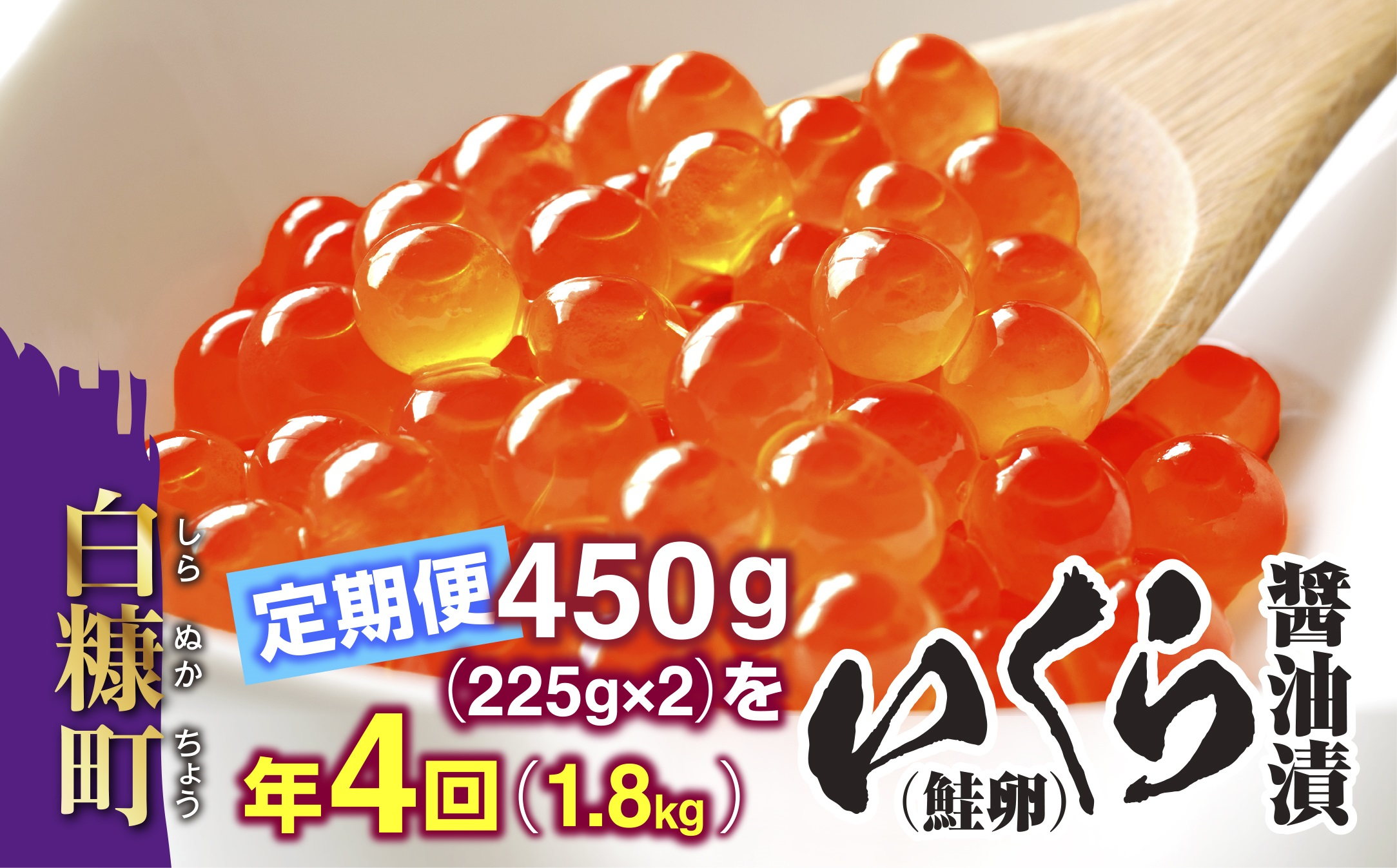 年4回!いくら醤油漬(鮭卵)定期便 【450g(225g×2)×4回(1月・4月・7月・10月)】