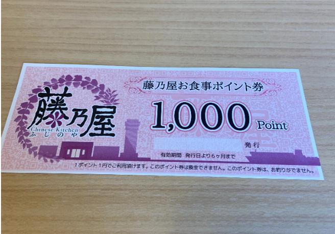 AZ002_藤乃屋食堂で使えるお食事ポイント券(6,000円分)
