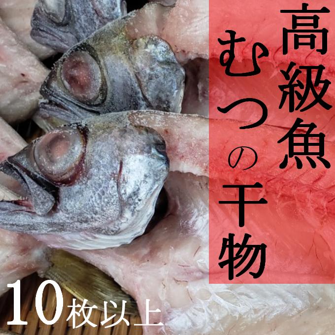 NK030高級魚むつのひらき