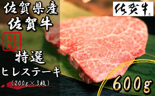 DY044_【数量限定】佐賀牛ヒレステーキ 合計600g (200g×3P) 黒毛和牛 和牛 牛肉 肉