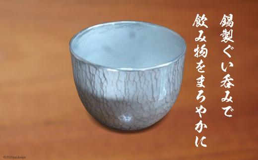No.071 錫製ぐい呑み L 1個 / 酒器 イオン効果 金属 工芸品 埼玉県