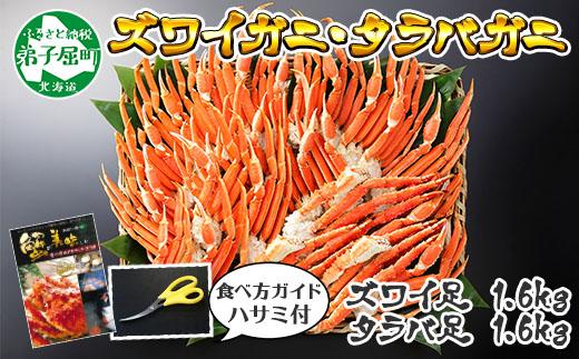 1228.  二大蟹 食べ放題 食べ比べセット3.2kg (タラバ足 1.6kg  ズワイ足 1.6kg)