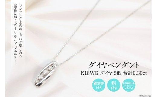 62-16.K18WG 0.30ct ダイヤ 5個付きのペンダント
